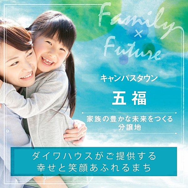【ダイワハウス】キャンパスタウン五福 (建築条件付宅地分譲)