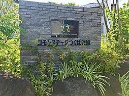 コモンステージつくば竹園【建築条件付土地】