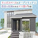 2号地モデルハウス・総額2,870万円