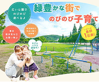 大型公園が身近な街、新規分譲開始!