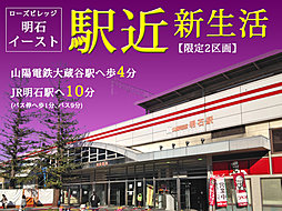 JR明石駅東プロジェクト