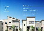 Relax×move2スタイルのモダンデザイン街区