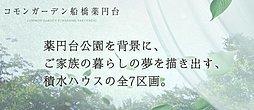 コモンガーデン船橋薬円台(不動産フェア会場)【建築条件付土地】