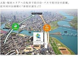 【和光の家】淀川河川公園II(建築条件付土地)