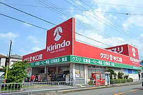 キリン堂池田神田店まで徒歩4分(約280m)