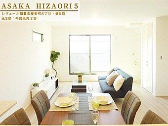 ■明るい日差しが差し込むLDK。 自然と気分もウキウキ。 使い勝手のよい和室をリビング横のお部屋に設置。キッチン、リビングからも見渡せるので、お子様のスペースとしても活躍します。