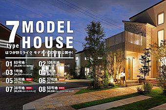 【新作】提案型 建売住宅4邸が誕生!「見るだけOK」建物見学会にお気軽にご参加ください