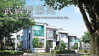 武蔵野の緑に包まれた戸建新街区誕生 ※ブライトレジデンス街並完成予想図 掲載の完成予想図は計画段階の図面を基に描き起こしたもので、実際とは多少異なります。
