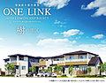 ポラスの分譲住宅 ワンリンク西大宮 332プロジェクト~3rdブロック~