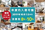JR埼京線直通川越線「西大宮」駅利用で都内に楽々アクセス!