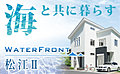 【KANJU】ウォーターフロント松江2~残り1区画~