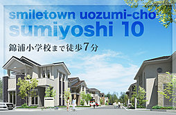 【KANJU】スマイルタウン 魚住町住吉10