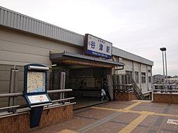 谷津駅(380...