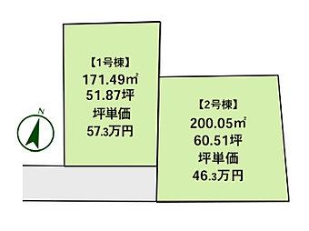 敷地広々52坪~58坪!完全自由設計フリープラン住宅ですので、こちらの敷地の広さを生かして、世界でたったひとつのオリジナルのマイホームを創ることができます。