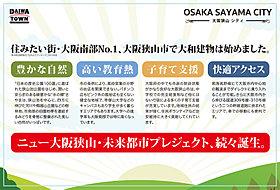大阪狭山市は住みたい街・大阪南部NO.1