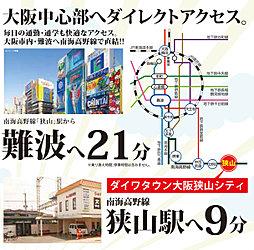 ダイワタウン大阪狭山シティ(第2期):交通図