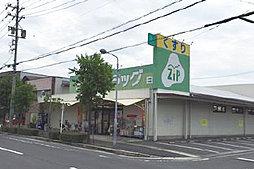 Zipドラッグ白沢片場店