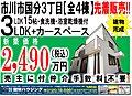 ビータスガーデン国分~新築戸建~