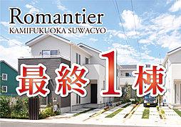 【最/終/1/棟】 ロマンティア上福岡(諏訪町) 駅徒歩15分 長期優良認定住宅