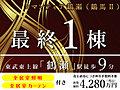 【 最/終/1/棟 】 ロマンティア鶴瀬(鶴馬II) 鶴瀬駅9分、土地約35坪 内/覧/可