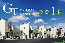 【KONDOの新しい分譲地】 グレイティア鶴瀬(藤久保) 区画整理地内120m2超
