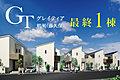 【モデル特別販売・フル装備】 グレイティア鶴瀬(藤久保) 区画整理地内120m2超