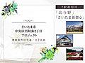 さいたま市中央区円阿弥プロジェクト 【さいたま新都心】【北与野】