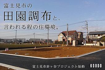 富士見市の田園調布と言われるほどの住環境。広がりのある1631m2の土地に全11区画の分譲地が生まれます。