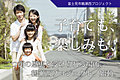 【KONDOの宅地分譲】~鶴瀬西プロジェクト~【鶴瀬駅徒歩14分/ふじみ野徒歩19分】