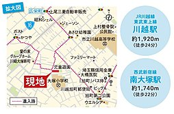 川越駅まで徒歩...