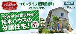 積水ハウス コモンライフ坂戸薬師町 分譲住宅
