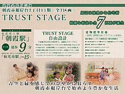 【TRUST STAGE】※緑豊かな美しい街並み※朝霞市根岸台7丁目11期 全9区画