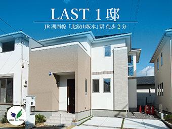 ラスト1邸となりました!JR湖西線「比叡山坂本」駅より徒歩2分。