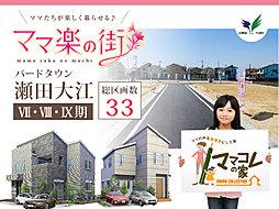 【ママ楽の街】バードタウン瀬田大江