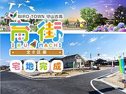 【育街】バードタウン守山古高