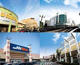 近郊に商業施設がたくさんあって買物がとっても便利!