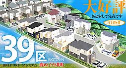 【ONLYONEの家】2期販売開始 鹿の子台北町39区・道場南...