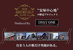 【販売予告】(仮称)ONLY ONE 宝塚・川面 土地のみ販売...