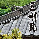 日本一の瓦 三州三河の瓦を使用