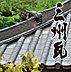 三州三河の瓦を使用,4LDK,面積99.36m2,価格2,290万円,つくばエクスプレス「みらい平」駅 徒歩18分,,茨城県つくばみらい市小張