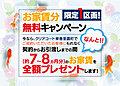 「クリアコート東香里園町」 京阪本線「香里園」駅より徒歩11分 土地面積113m2