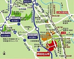 【ランドホーム】同志社山手第二期分譲:交通図