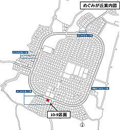 湘南めぐみが丘宅地分譲いよいよ残り1区画 800世帯以上の大型分譲地:案内図