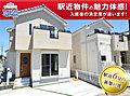 【駅歩6分】パステルガーデン霞ヶ関~全2邸、オール電化で新登場~