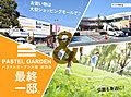 パステルガーデン南田島【オール電化住宅】~ウニクス徒歩約8分の立地~