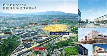大阪都心に直結した近鉄けいはんな線の始発駅「学研奈良登美ヶ丘」の駅前エリアに総411区画の大規模ニュータウンです。