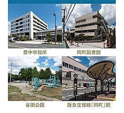 ◆公共施設◆豊...