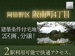 阿倍野区阪南町(まちなみ参観日不動産フェア会場)【建築条件付土地】