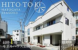 ポラスの分譲住宅 HITO-TOKIひととき鳩ヶ谷シーズン3の外観