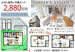 月々6万円から自分テイストにできるフリープラン区画まだまだあります!